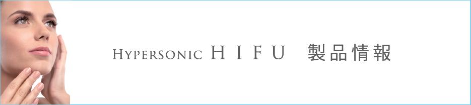 Hypersonic HIFU