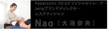 Hypersonic HIFUオフィシャルトレーナーJerryブランドディレクターエステティシャンNao (大沼奈央)